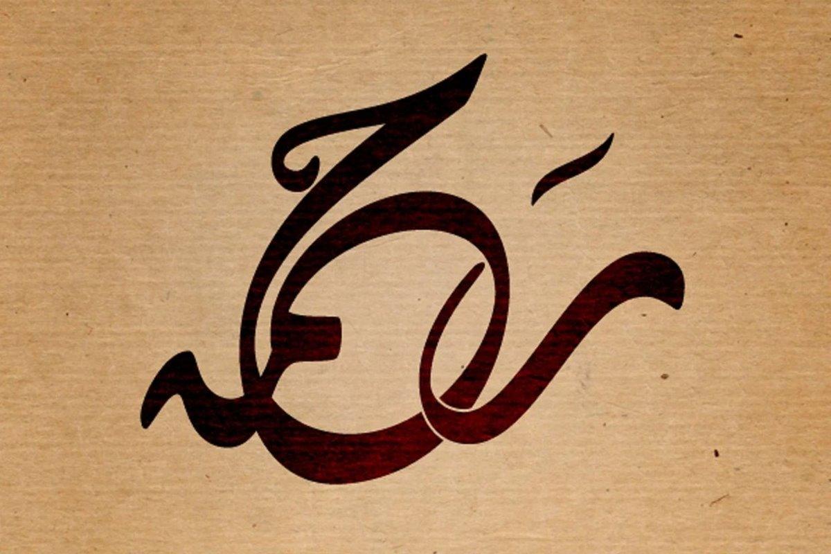 Arapça Özlü Sözler